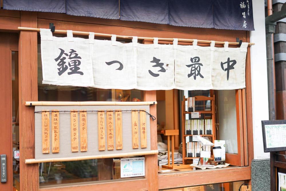 180203 kofu sagamiko kawagoe 265