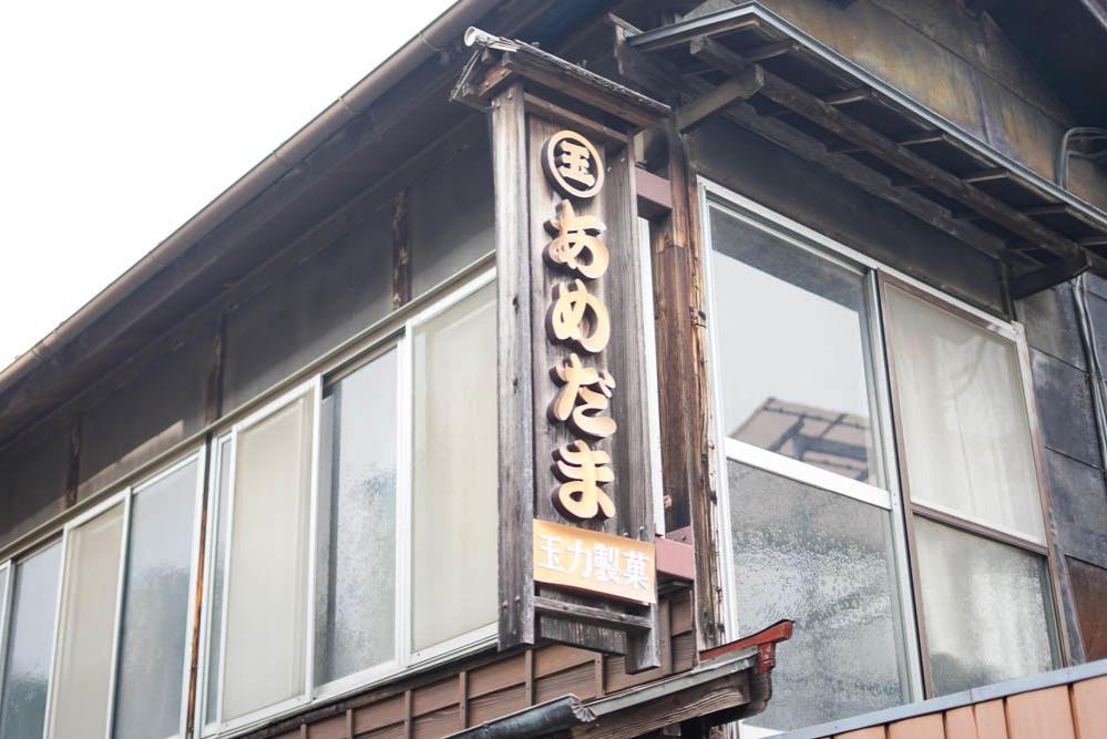 180203 kofu sagamiko kawagoe 271