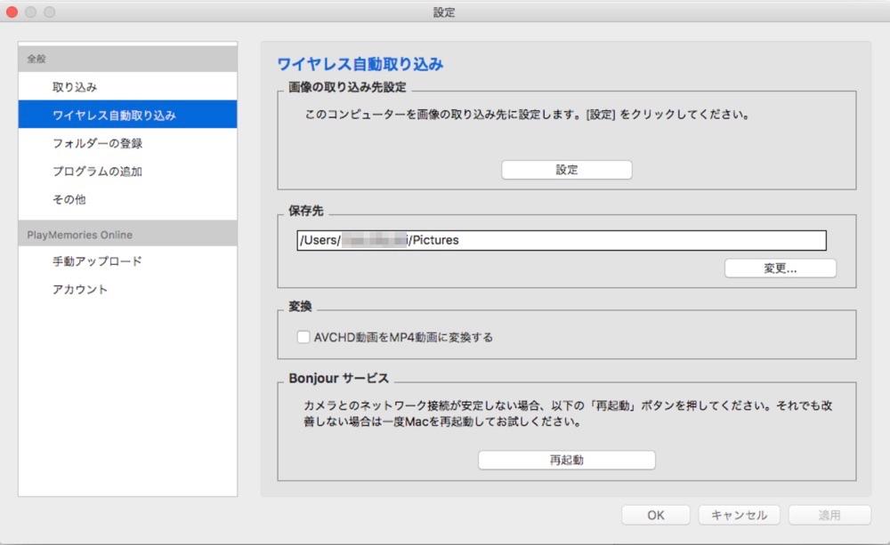 180917 alpha7m2 wireless import 02