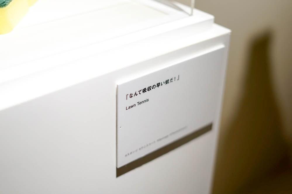 180928 tanaka tatsuya miniature life 10