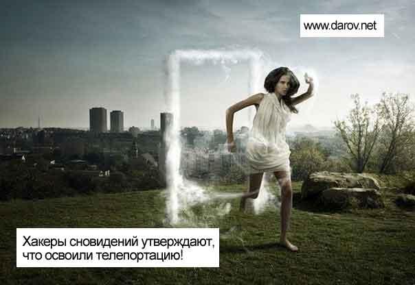 Проект хакеры сновидений. Хакеры сновидений – очередной мем или…{q} Нулевой уровень опасности
