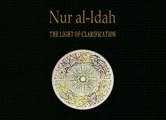 Fiqh Lesson From Nur-ul-Idaah: Salaah (English)