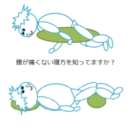 アイキャッチ腰痛予防