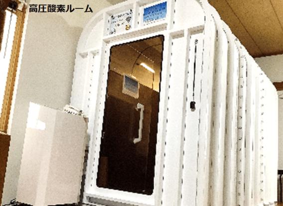 当院の高圧酸素ルーム