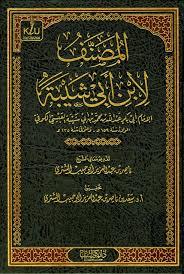 al-Mushonnaf li Ibni Abi Syaibah | Mushannaf Tiada Tanding
