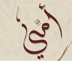 UMI | Kepada Ibu Muslimah
