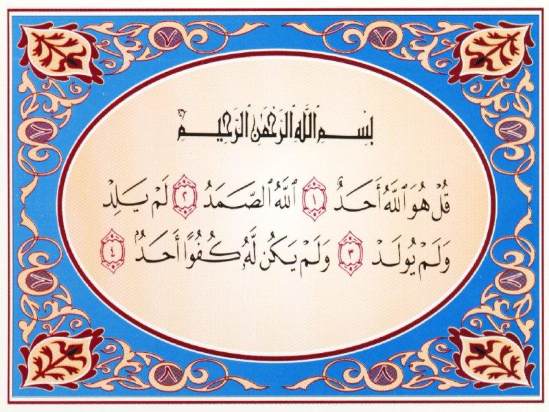 Surat Al Ikhlas Darus Salaf Kajian Islam Berdasarkan Al