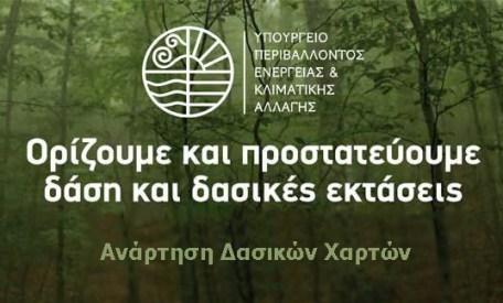 DASIKOIXARTES_Δάση