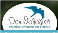 ornithologiki