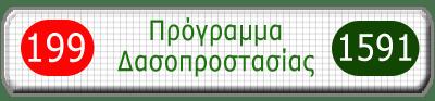 dasoprostasia