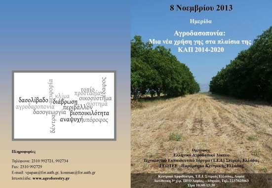 Αγροδασοπονία: μια νέα χρήση γης στα πλαίσια της ΚΑΠ 2014-2020