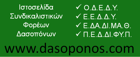 dasoponos