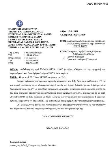 ΕΓΚΥΚΛΙΟΣ 109341/3009/12.5.2014 (ΑΔΑ: ΒΙΦ50-ΡΝΞ)