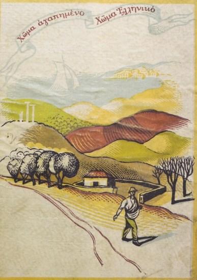 Η οικείωση κι εντρύφηση του παιδιού με το περιβάλλον και τη φύση της ελληνικής υπαίθρου μέσα από τη φιγούρα του «καλού σπορέα» στο «Αναγνωστικόν» της στ' δημοτικού του 1949, με εικονογράφηση Τάσσου