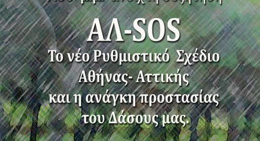 alsos-afisa-24jun