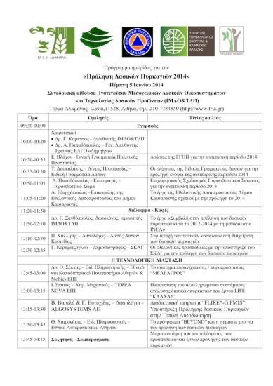 ProgrammaHmeridas2014