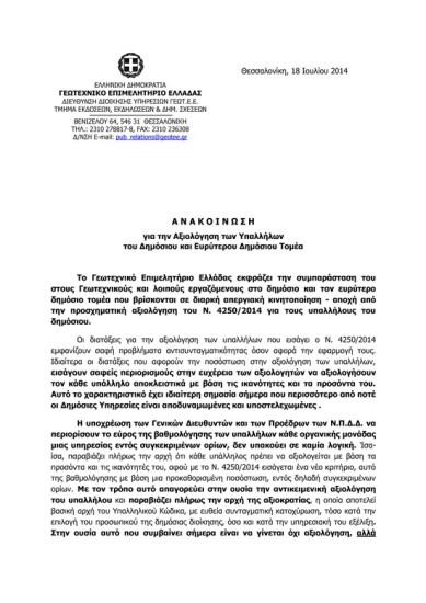 geotee_anakoinosi_Page_1