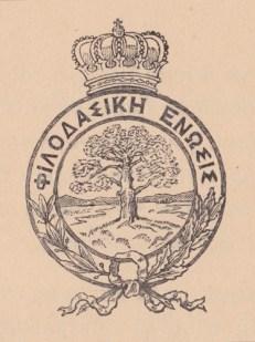 Το σήμα της Φιλοδασικής Ένωσης Αθηνών κατά την ίδρυσή της (από το αρχείο του συγγραφέα).