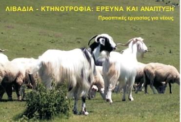 livadoponiko synedrio