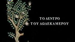 ΕΡΤ_Tree