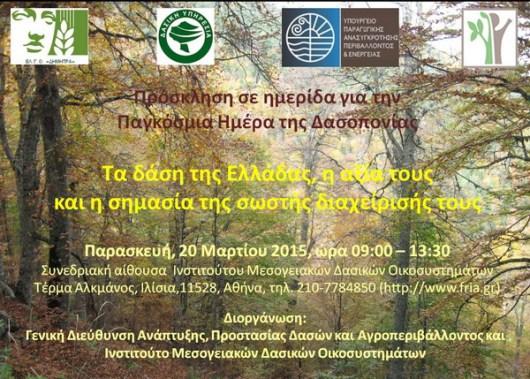 Πρόσκληση σε Ημερίδα για την Ημέρα της Δασοπονίας