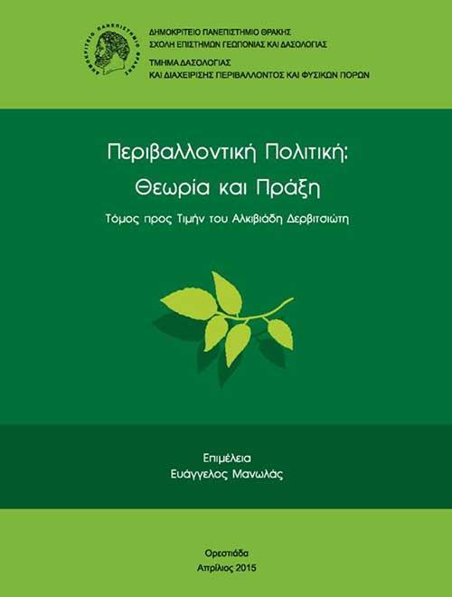 Perivallontiki-Politiki-Theoria-Praxi_