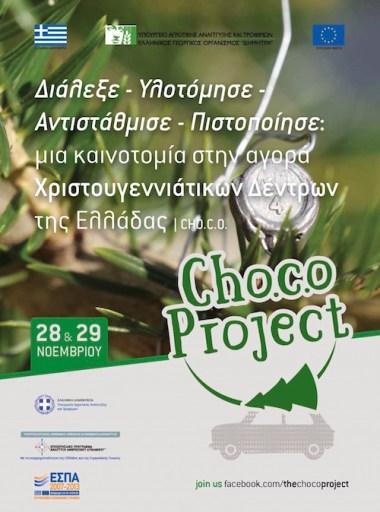 Choco project ενημερωτικό φυλλάδιο