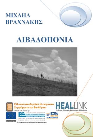 LIBADOPONIA_BRAXNAKHS