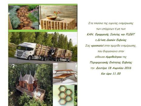 Πρόσκληση - ημερίδα_001_001