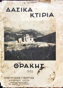 dasika_ktiria_exofill