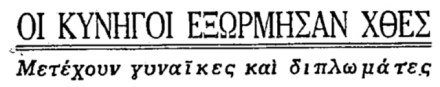 eleutheria_1966_4