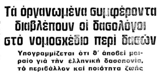 makedonia_4_9_1979