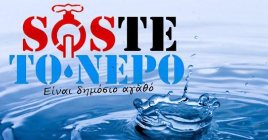 sos_water