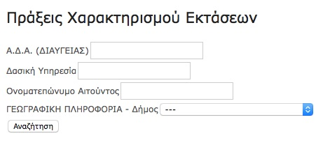 anazitisi_praxeon_xar