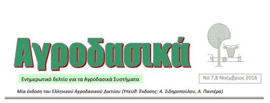 agrodasika
