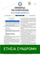 fek_etisia_sindromi_2017_18