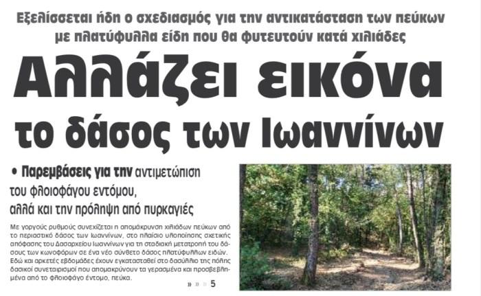 Εφημερίδα ΕΛΕΥΘΕΡΙΑ - www.ele.gr