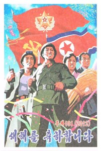 NorthKoreaPostCard7 001 (2)
