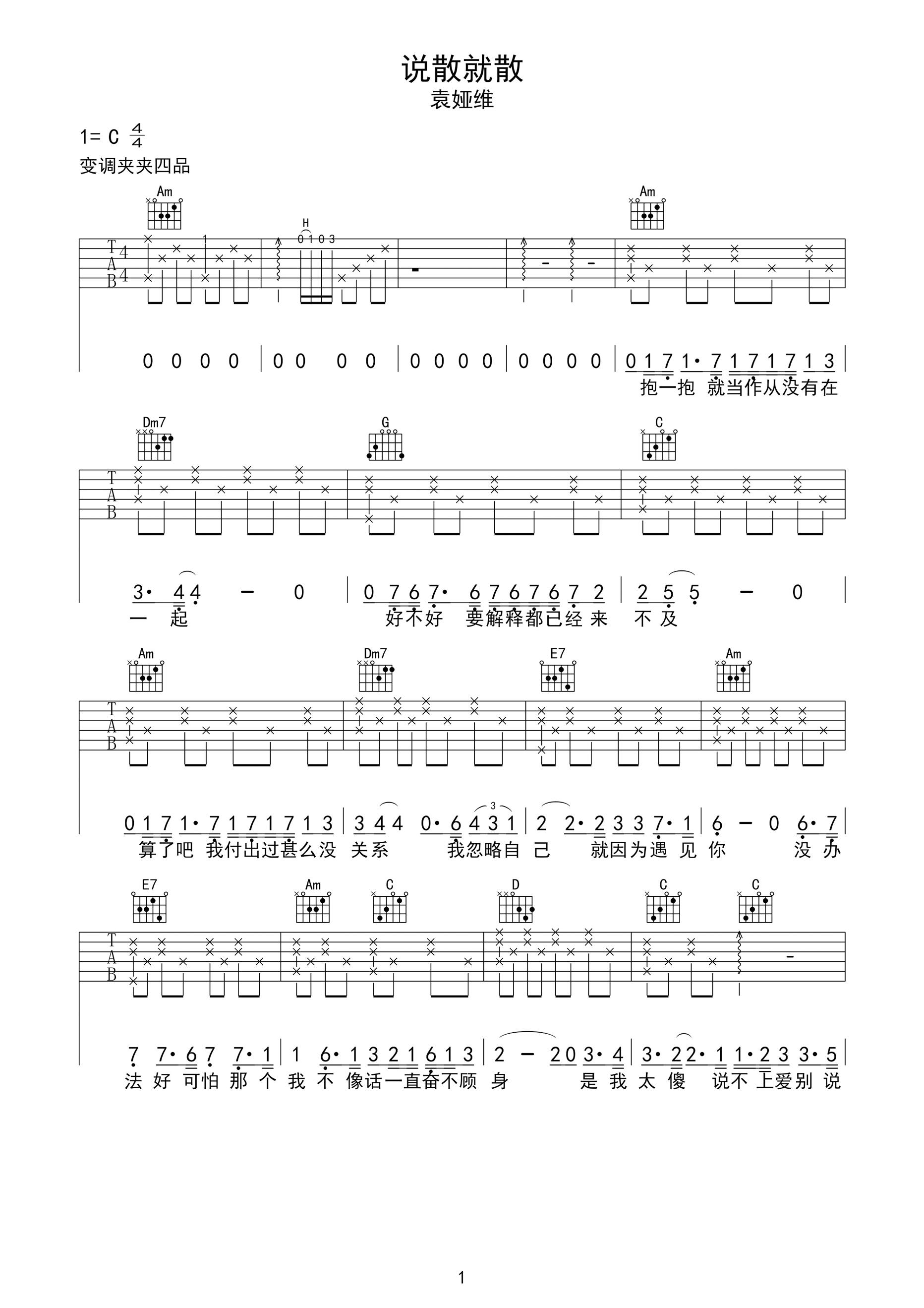 說散就散吉他譜 袁婭維 C調簡單版_圖片譜_17吉他網
