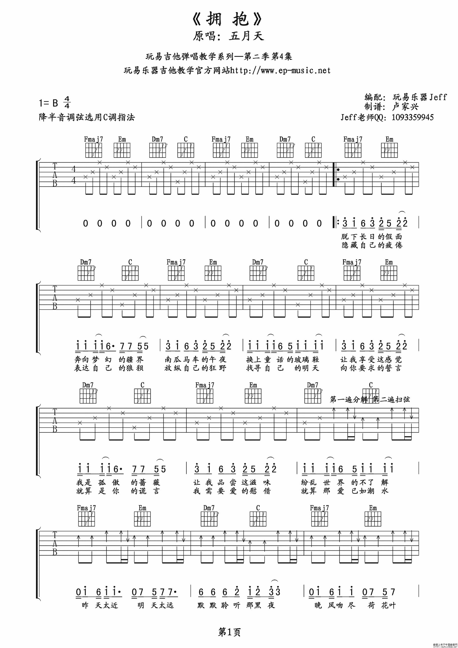 五月天《擁抱》吉他譜六線譜玩易吉他版【高清】_圖片譜_17吉他網