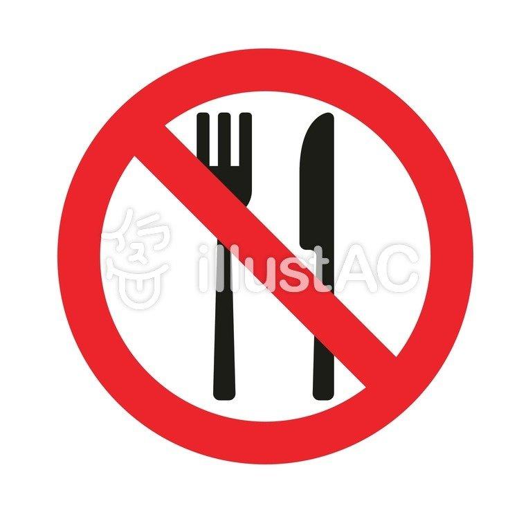 【35++】 飲食禁止 イラスト 無料 - イラストを無料でダウンロード