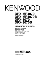 Kenwood Double Din Car Stereo Kenwood DPX300U Wiring