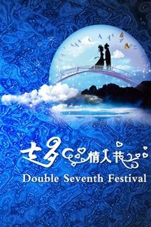 Double Seventh Festival ECards Chinese Valentines Day