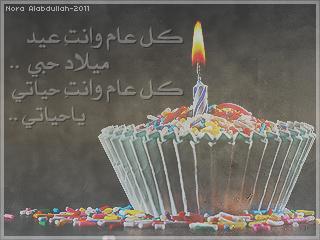 مسجات عيد ميلاد عراقيه رسائل اشعار عيد ميلاد