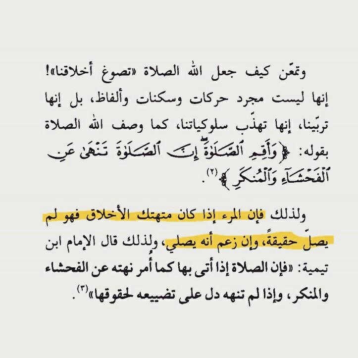 الصلاة حياة الإنسان Discovered By Dawi On We Heart It