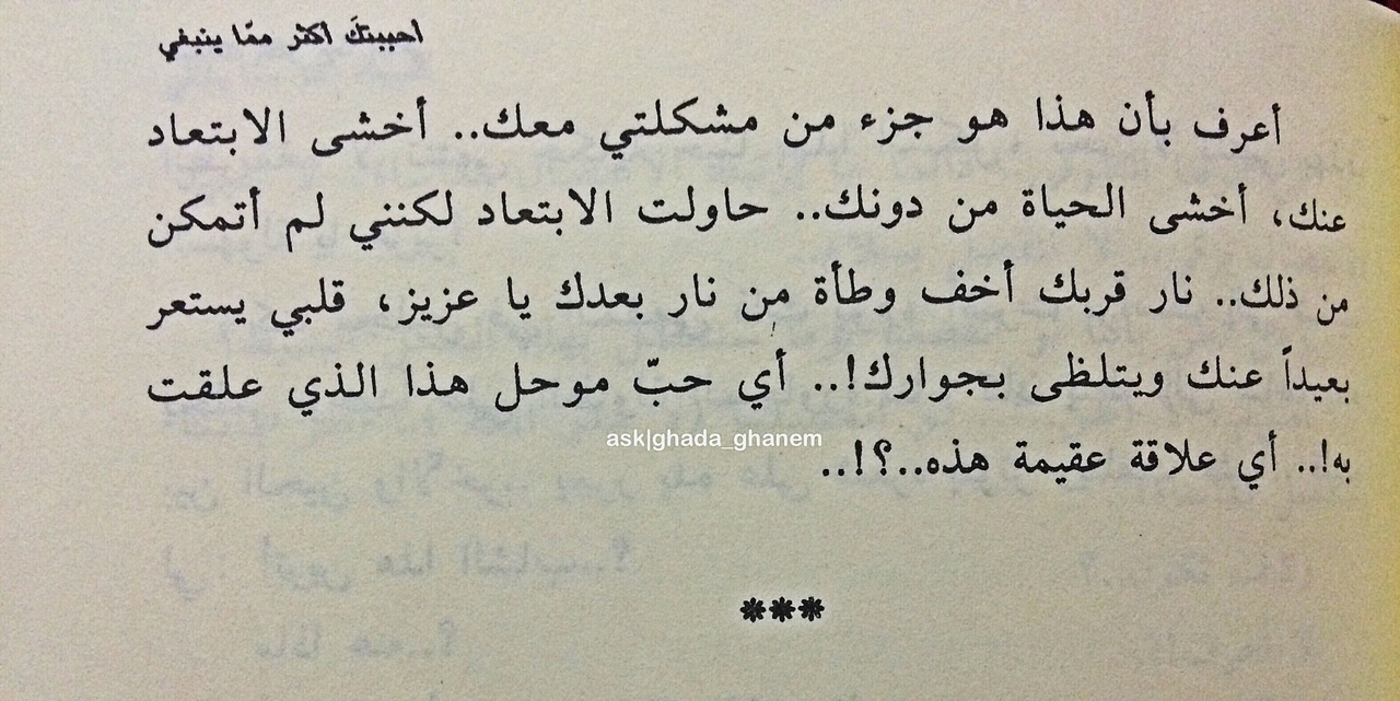 Image About احببتك اكثر مما ينبغي In أحببتك أكثر مما ينبغي