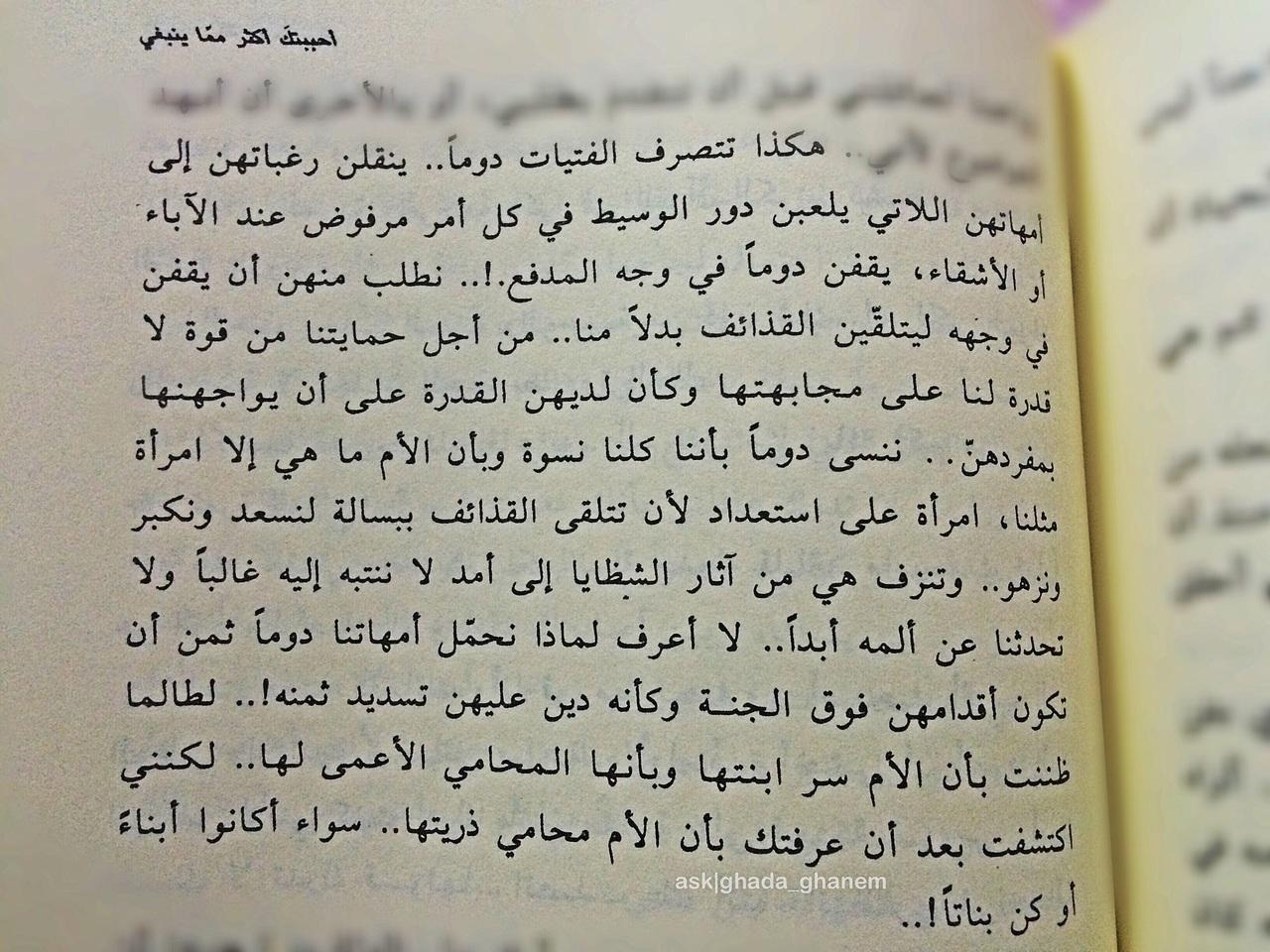7 Best احببتك اكثر مما ينبغي Images Arabic Text Arabic