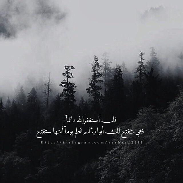 Instagram Ayshaa2111 استغفرالله العظيم وأتوب إليه