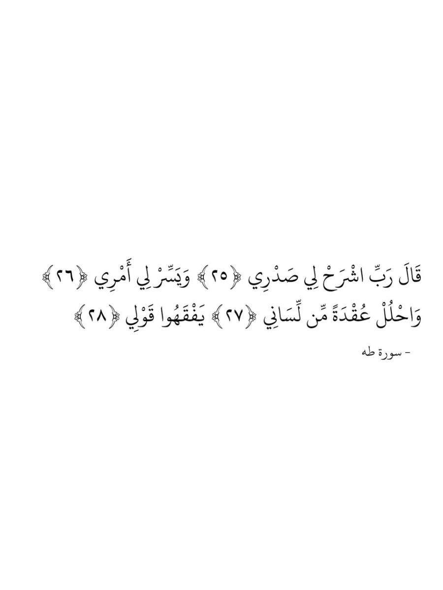 ربي اشرح لي صدري و يسر لي أموري On We Heart It