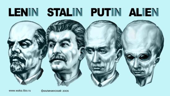 ЛЕНИН СТАЛИН ПУТИН АЛЕН